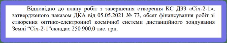 ukraines sputnik sich 08 - <b>Украина планирует покорить космос спутником «Сич-2-30», но он может не долететь до орбиты.</b> Расследование Забороны - Заборона