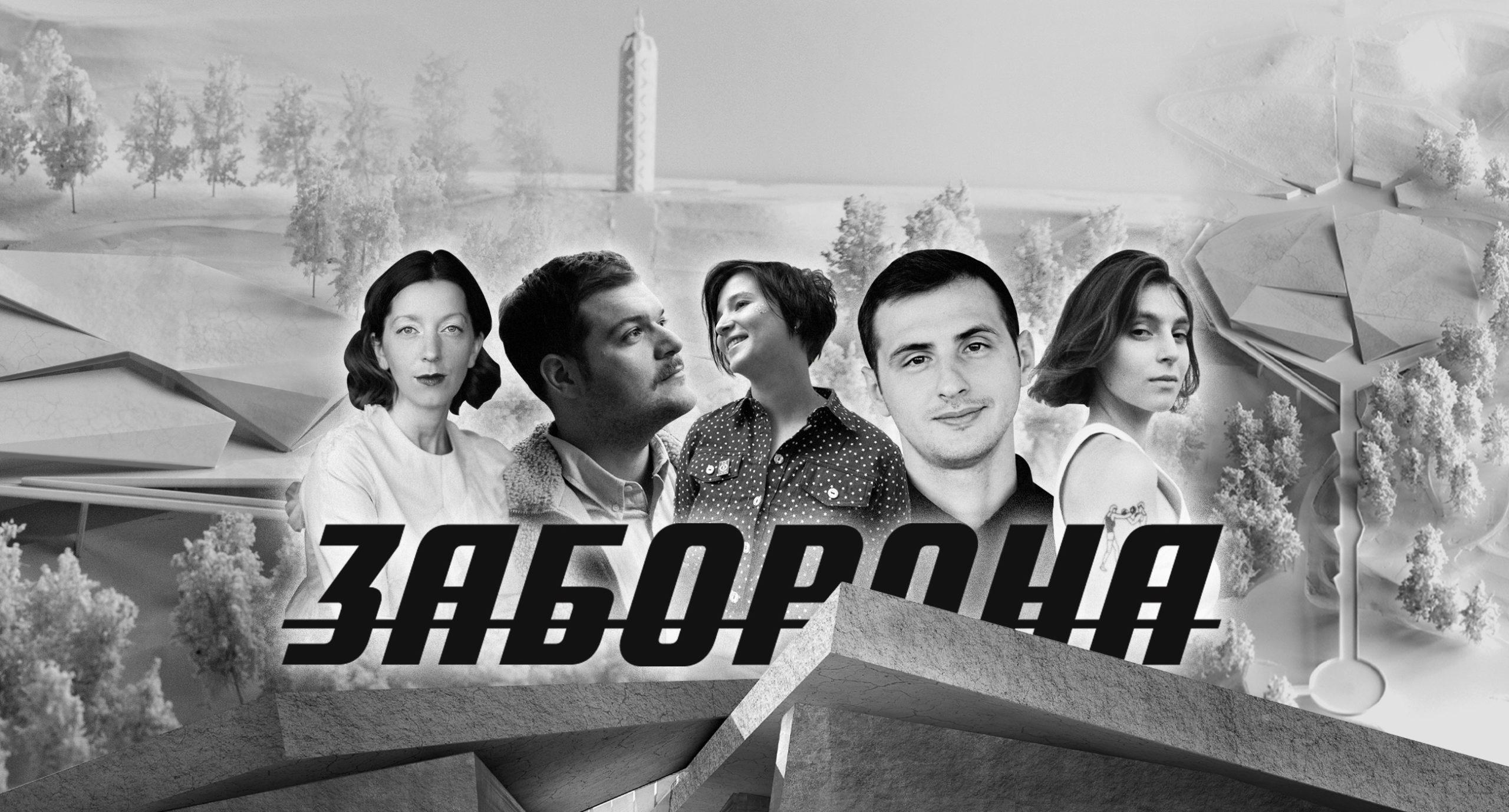 Заборона стає амбасадором Музею Голодомору