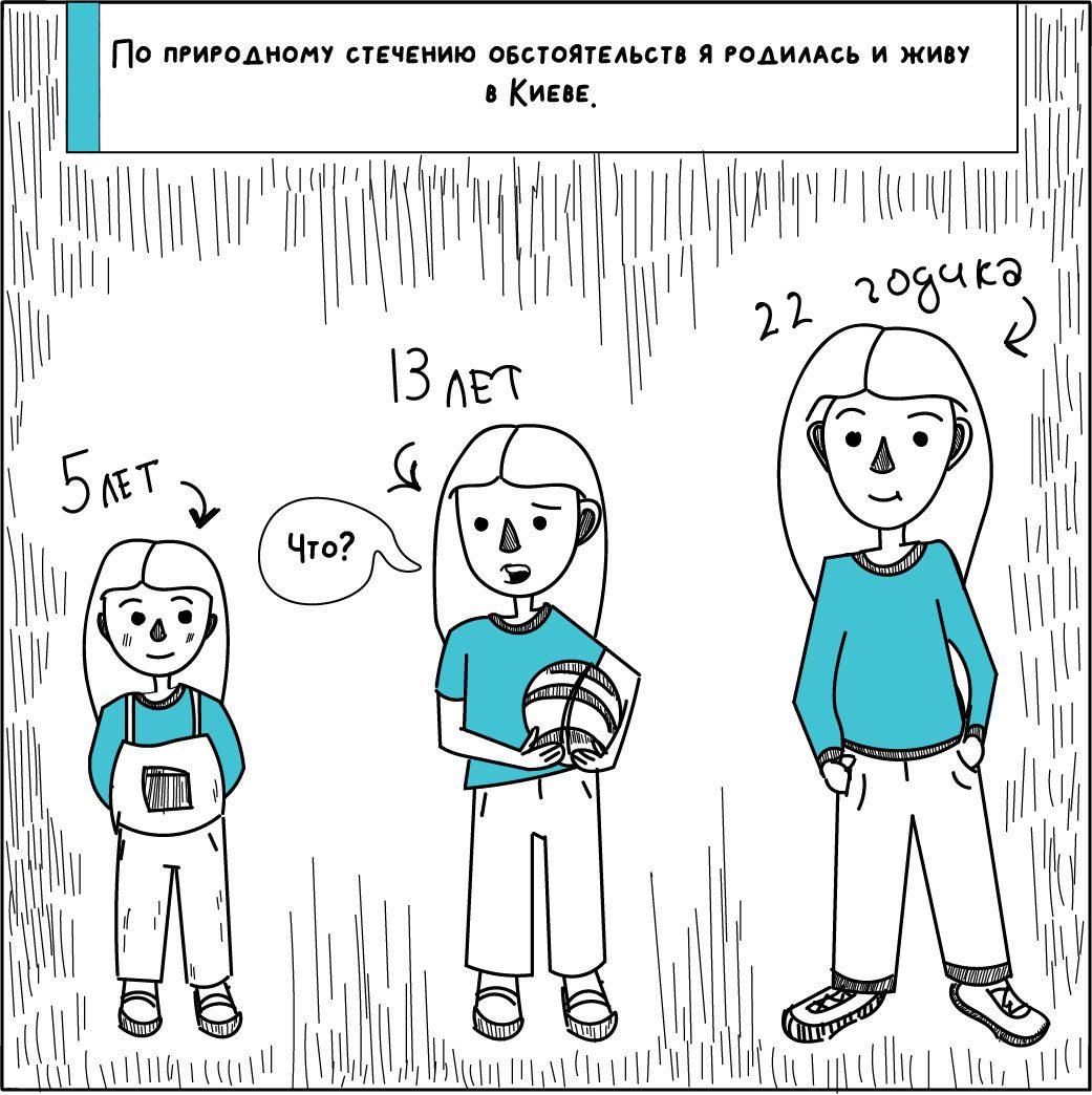 comics about kyiv 00 - <b>«Собі побібікай!»</b> Комікс Анастасії Оприщенко про те, що дратує в Києві найбільше - Заборона