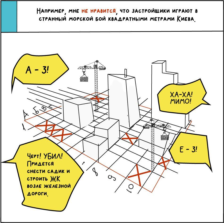 comics about kyiv 05 - <b>«Собі побібікай!»</b> Комікс Анастасії Оприщенко про те, що дратує в Києві найбільше - Заборона