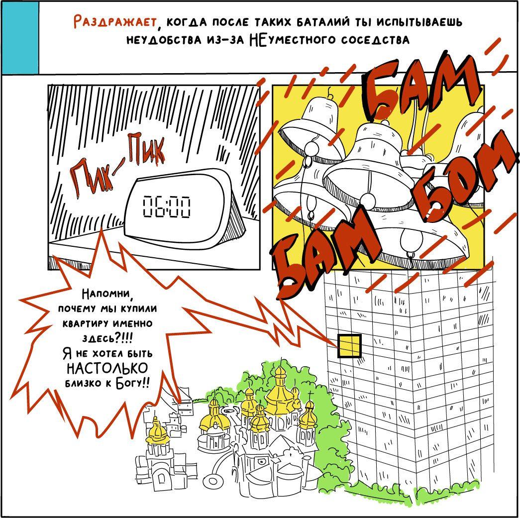 comics about kyiv 06 - <b>«Собі побібікай!»</b> Комікс Анастасії Оприщенко про те, що дратує в Києві найбільше - Заборона
