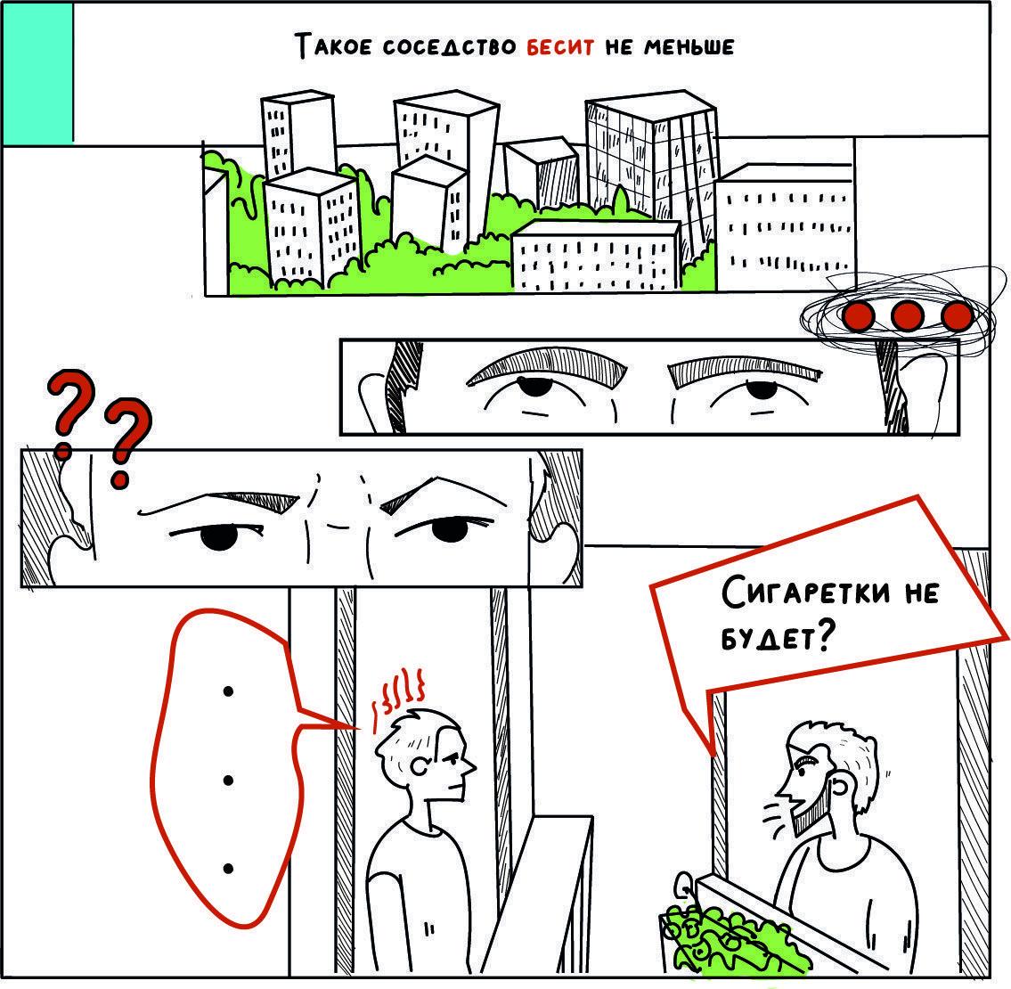 comics about kyiv 07 - <b>«Собі побібікай!»</b> Комікс Анастасії Оприщенко про те, що дратує в Києві найбільше - Заборона