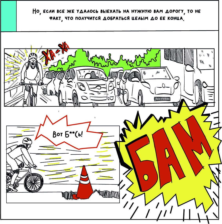 comics about kyiv 11 - <b>«Собі побібікай!»</b> Комікс Анастасії Оприщенко про те, що дратує в Києві найбільше - Заборона
