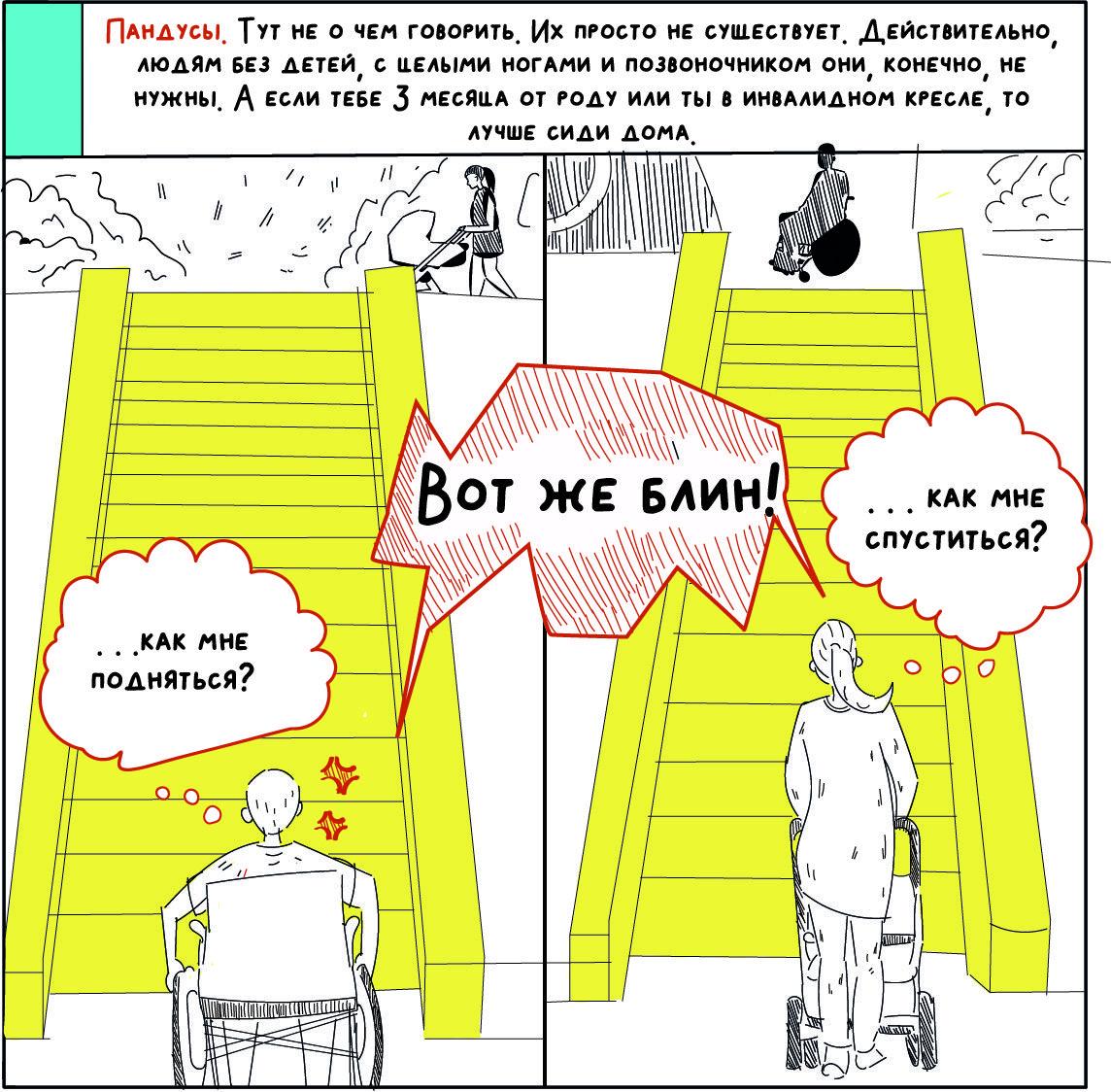 comics about kyiv 12 - <b>«Собі побібікай!»</b> Комікс Анастасії Оприщенко про те, що дратує в Києві найбільше - Заборона