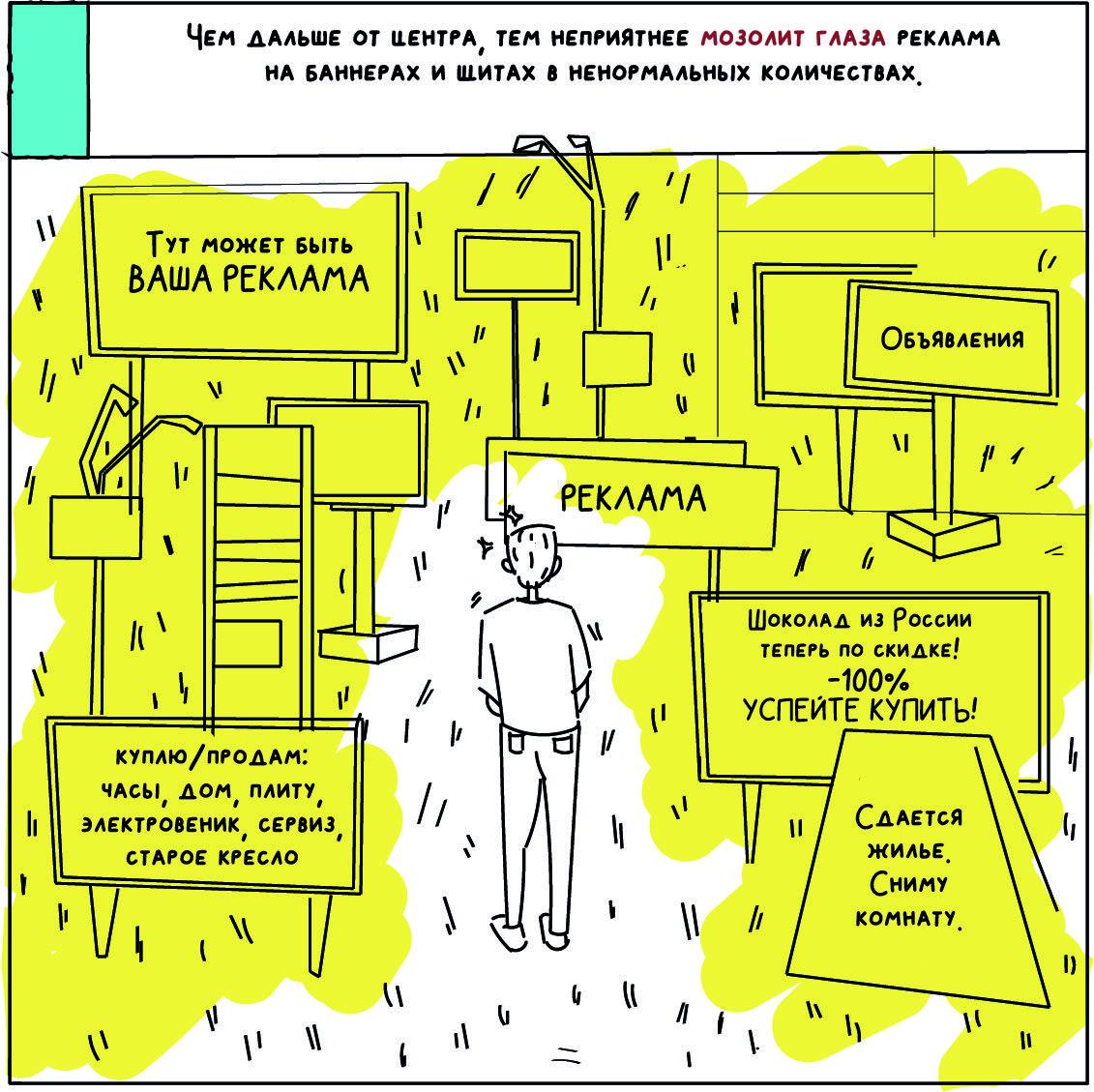 comics about kyiv 13 - <b>«Собі побібікай!»</b> Комікс Анастасії Оприщенко про те, що дратує в Києві найбільше - Заборона