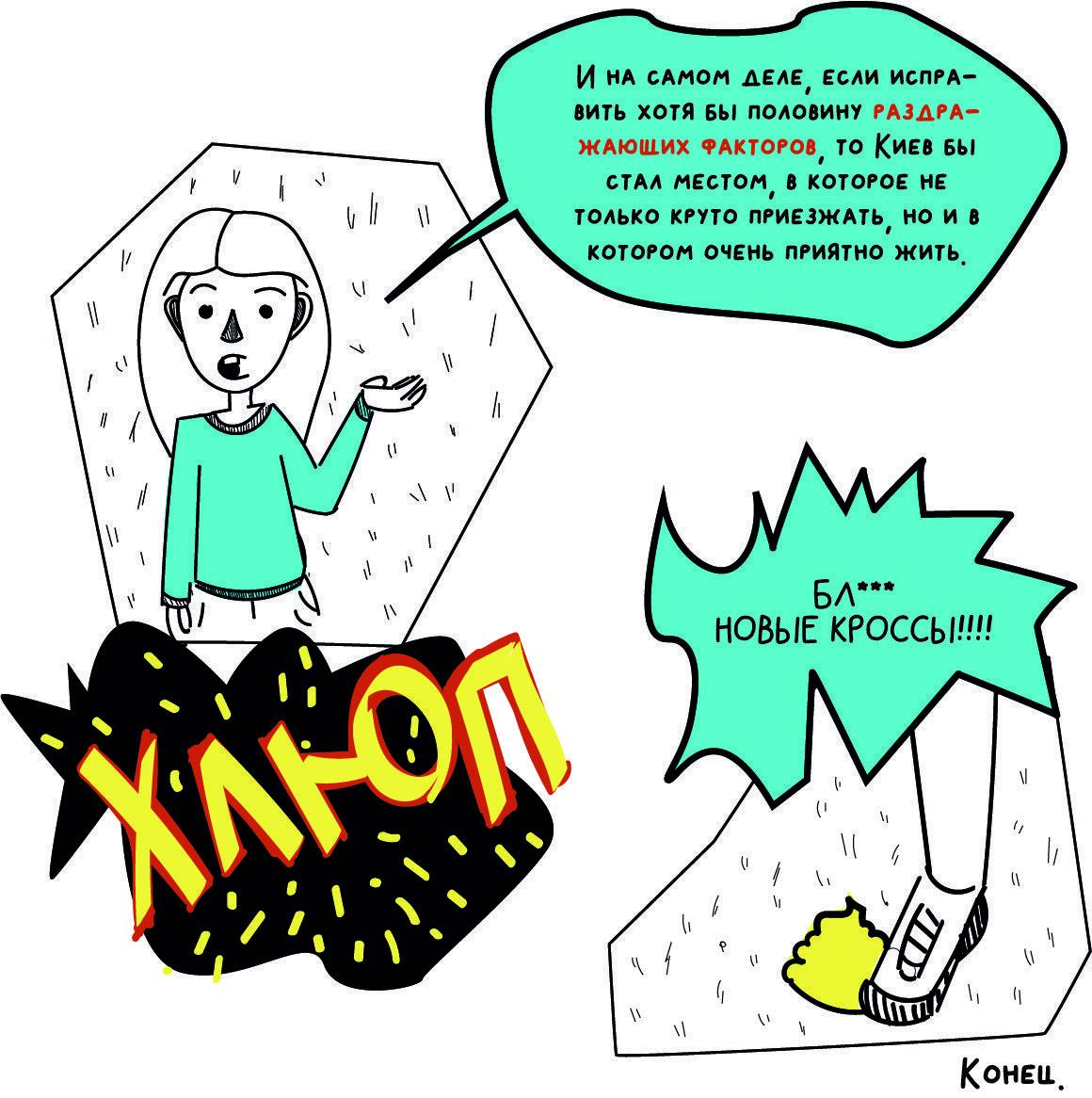 comics about kyiv 17 - <b>«Собі побібікай!»</b> Комікс Анастасії Оприщенко про те, що дратує в Києві найбільше - Заборона