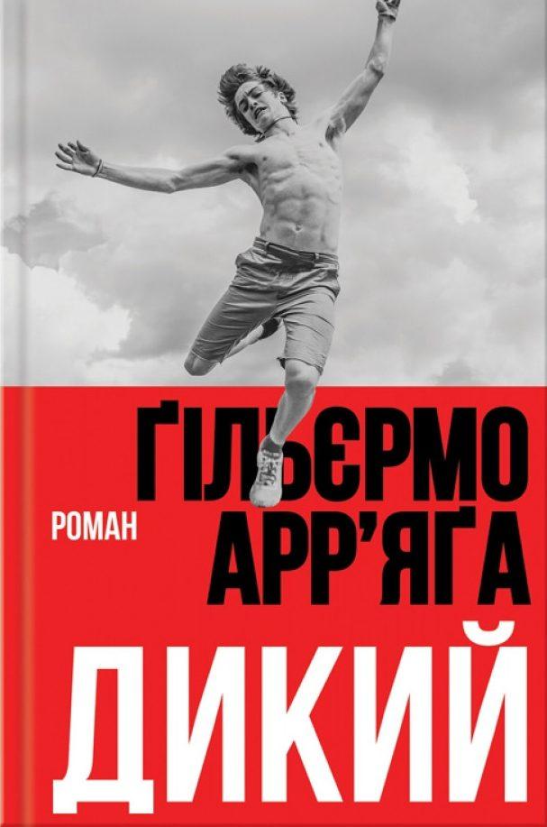 dykyj - <b>Книги о травме и ее преодолении.</b> Рекомендации BookForum - Заборона