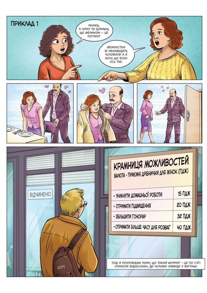 femcomic 58 725x1024 - <b>Фемінізм і місто, Космічний поштар і Батьківщина.</b> Борис Філоненко рекомендує комікси - Заборона