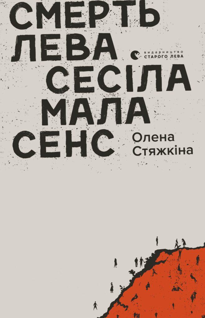 olena stiazhkina smert leva sesila mala sens 659x1024 - <b>Книги о травме и ее преодолении.</b> Рекомендации BookForum - Заборона