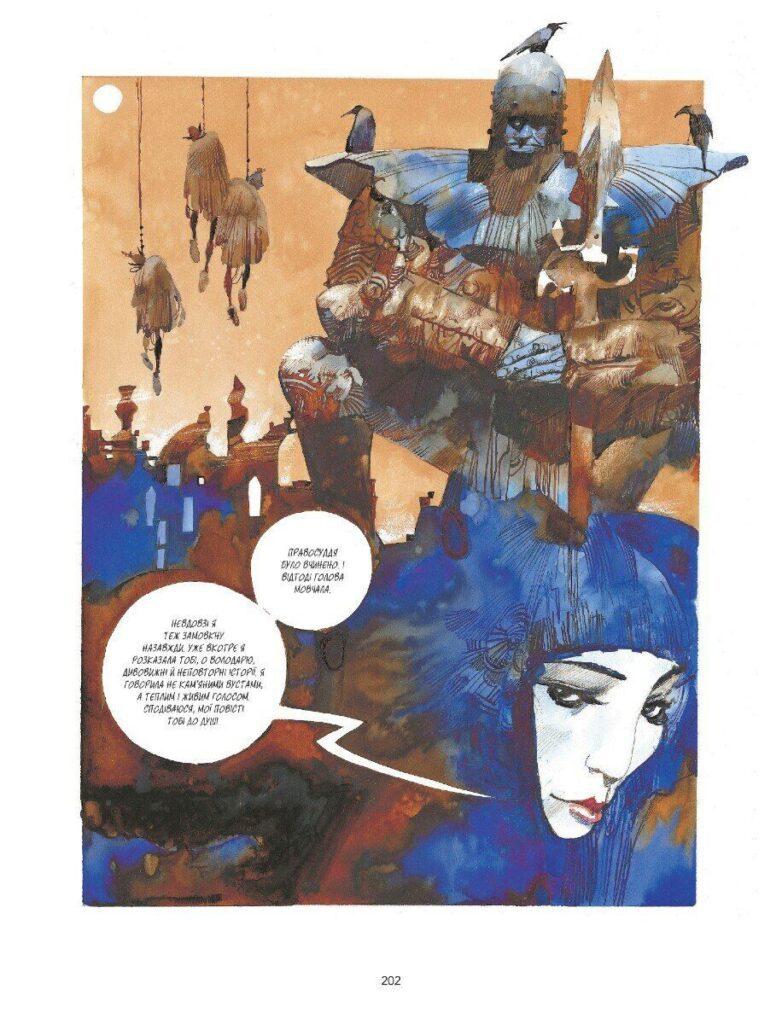 sharaz de 42 782x1024 - <b>Фемінізм і місто, Космічний поштар і Батьківщина.</b> Борис Філоненко рекомендує комікси - Заборона