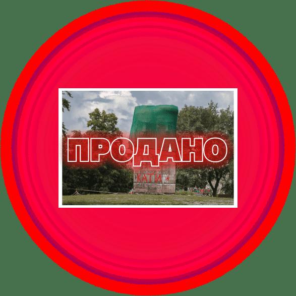 sold - <b>Збираємо разом на новий сезон Пiдпалюй!</b> - Заборона
