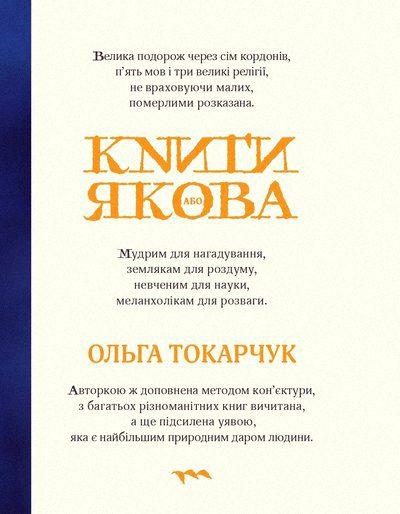 tokarchuk cover - <b>Книги о травме и ее преодолении.</b> Рекомендации BookForum - Заборона