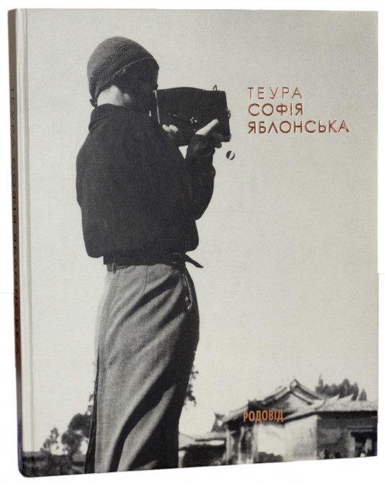 yablonska 01 - <b>Донбас, пандемія та біблія української фотографії:</b> огляд фотокниг напередодні фестивалю BOOK CHAMPIONS WEEKEND - Заборона