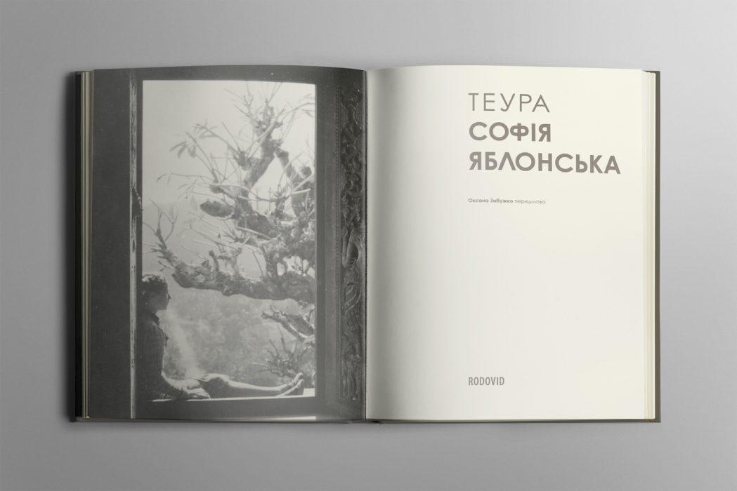 yablonska 03 - <b>Донбас, пандемія та біблія української фотографії:</b> огляд фотокниг напередодні фестивалю BOOK CHAMPIONS WEEKEND - Заборона
