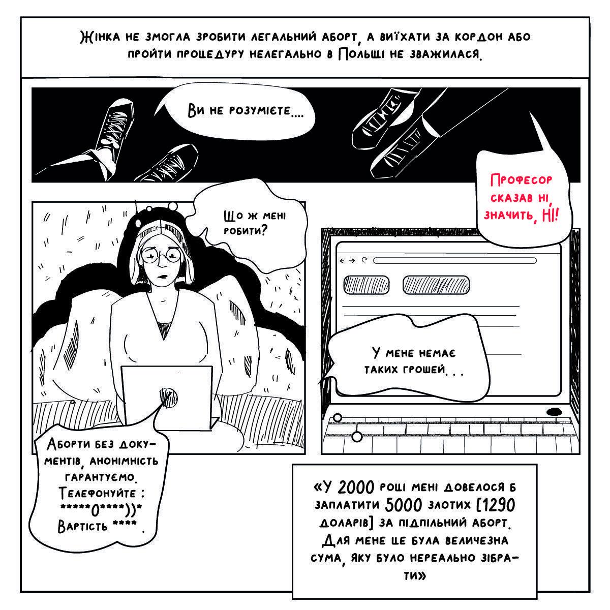 abortion in poland comics ua 04 - <b>Вам заборонені аборти.</b> Комікс Насті Оприщенко про те, як в Польщі обмежують права жінок - Заборона