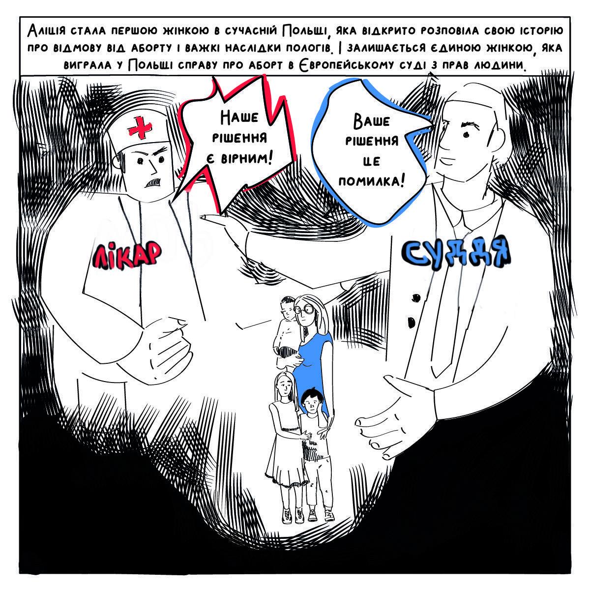 abortion in poland comics ua end - <b>Вам заборонені аборти.</b> Комікс Насті Оприщенко про те, як в Польщі обмежують права жінок - Заборона