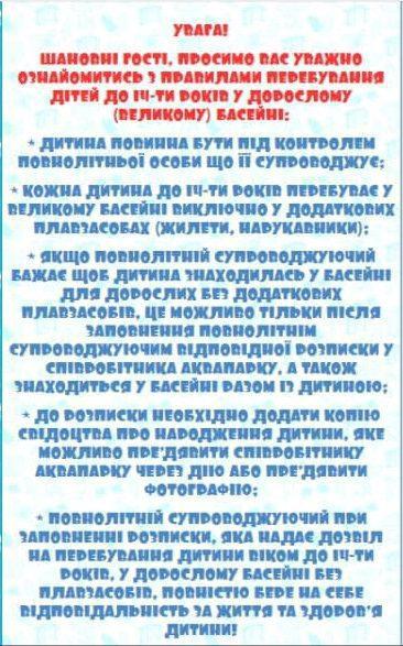 aquapark info - <b>12 тисяч гривень за перелом хребця:</b> як дитячі заклади замовчують травми маленьких відвідувачів та що з цим робити - Заборона