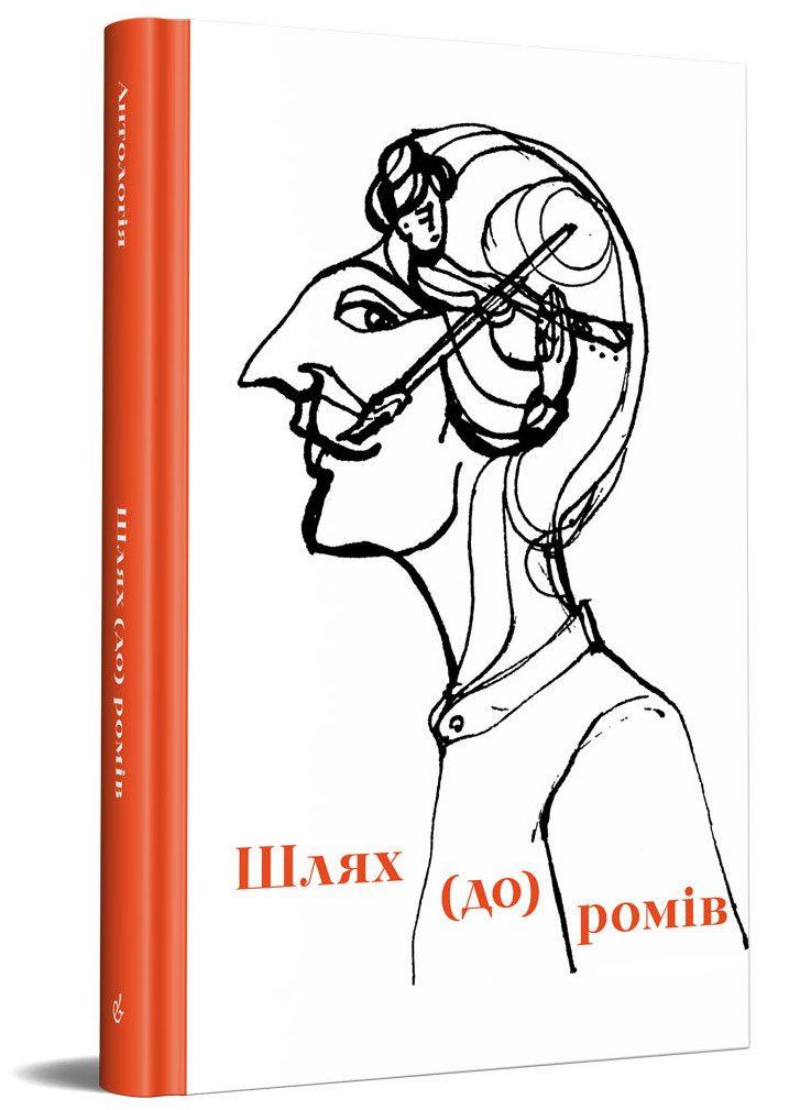 shlyakh  - <b>Деокупація, Ольга Токарчук і гобіти:</b> що дивитися на 28-му BookForum. Рекомендації Заборони - Заборона