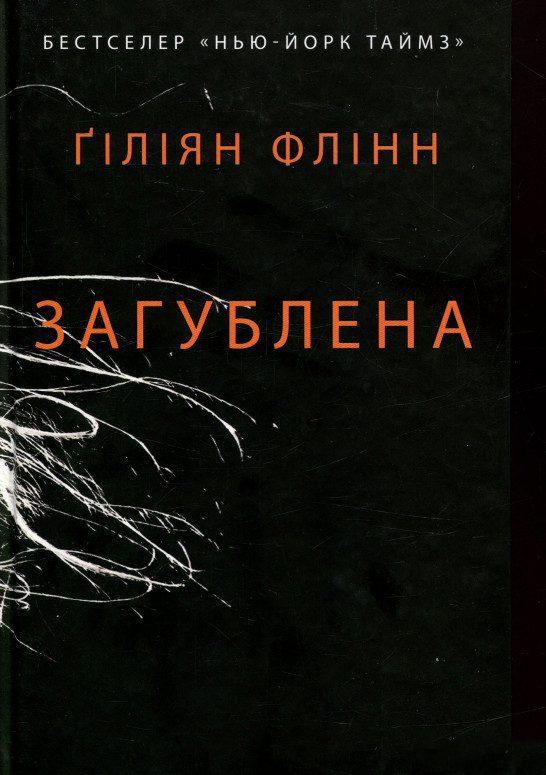 zagublena - <b>Книги об истощении и отдыхе.</b> Рекомендации Забороны - Заборона