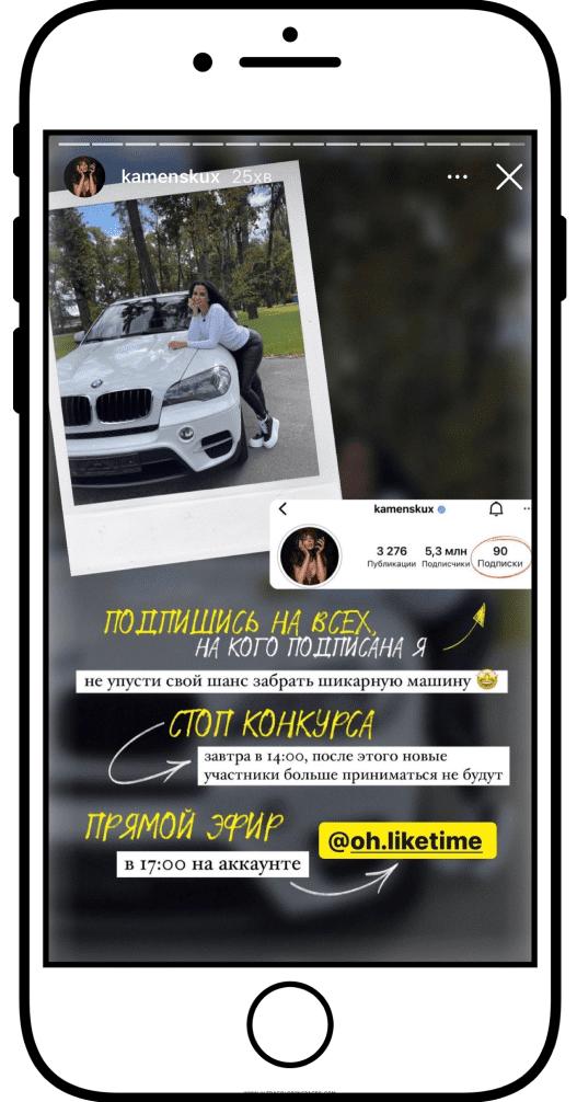 insta marafons 2 - <b>В украинском инстаграме все чаще разыгрывают подарки через giveaway.</b> Почему это опасно и при чем тут Кадыров? - Заборона