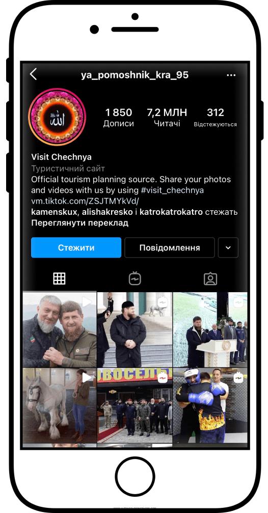 insta marafons 3 - <b>В украинском инстаграме все чаще разыгрывают подарки через giveaway.</b> Почему это опасно и при чем тут Кадыров? - Заборона