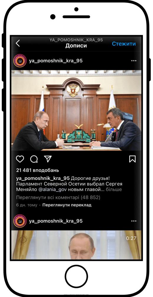 insta marafons 4 - <b>В украинском инстаграме все чаще разыгрывают подарки через giveaway.</b> Почему это опасно и при чем тут Кадыров? - Заборона