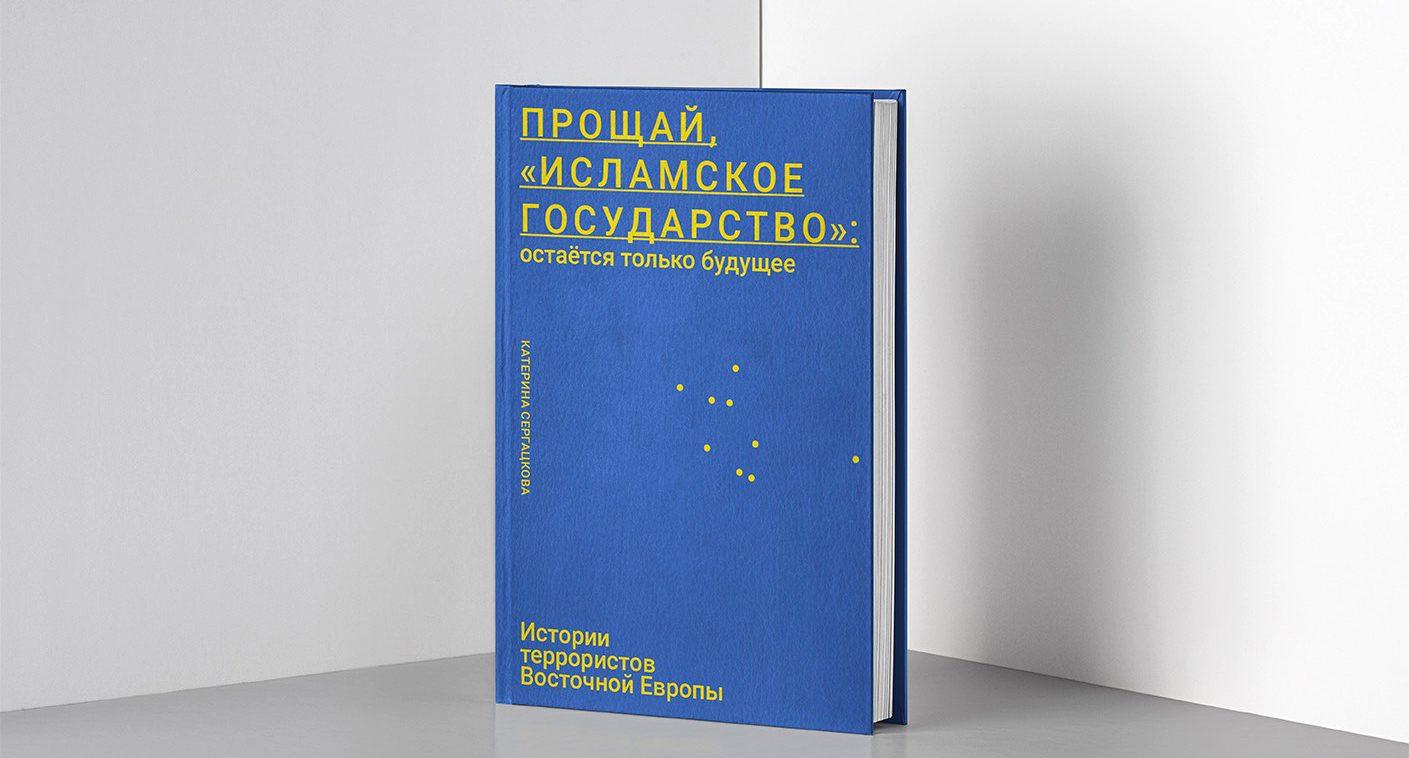sergatskova book 05 - <b>Головна редакторка Заборони випустила книгу про терористів із пострадянського простору.</b> Розповідаємо, що варто про неї знати (і рекомендуємо!) - Заборона