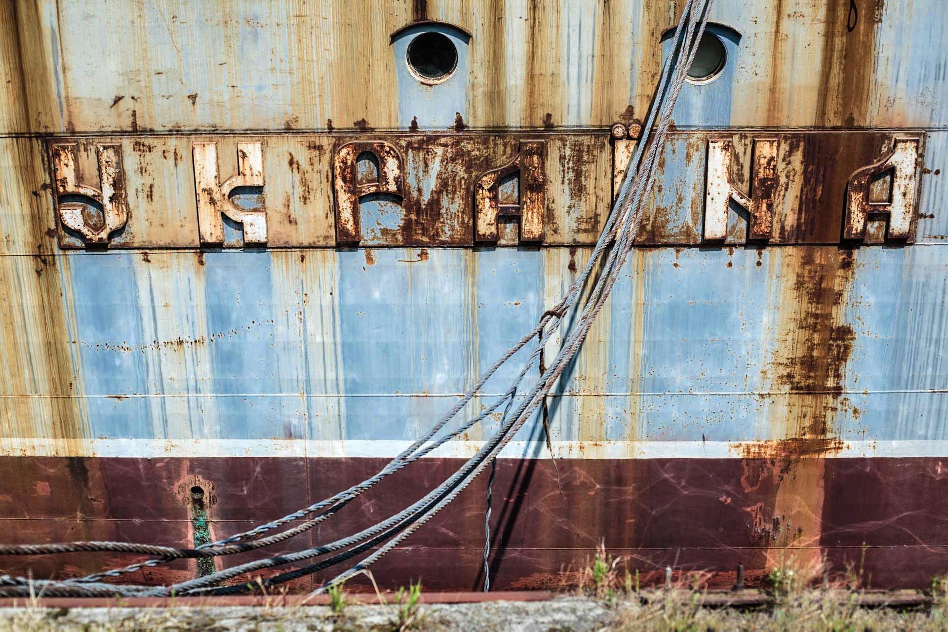 ukraine ship cover - <b>Без крейсера «Україна», та з «Айлендами» і «москітами»:</b> що відбувається з українським військовим флотом? - Заборона